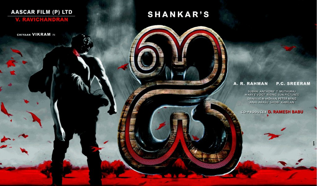 shankar`s I teser launched